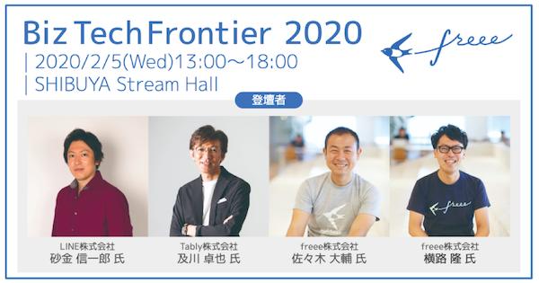 Biz Tech Frontier 2020 開催!