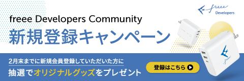 freee Developer Community 会員登録キャンペーン
